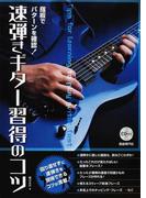 速弾きギター習得のコツ 指板でパターンを確認! 回り道せずに速弾きを習得できるコツが満載!