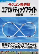 ラジコン飛行機エアロバティックフライト 初級編 (ラジコン技術BOOKS)