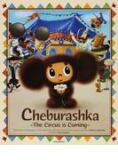 チェブラーシカ サーカスがやってきた! 英語版 エドゥアルド・ウスペンスキー原作「チェブラーシカ」シリーズにもとづいたオリジナル映像『チェブラーシカとサーカス』より