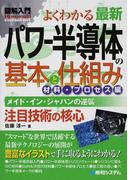 よくわかる最新パワー半導体の基本と仕組み 材料・プロセス編 メイド・イン・ジャパンの逆襲
