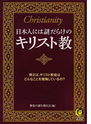 日本人には謎だらけのキリスト教 例えば、キリスト教徒はどんなことを懺悔しているの? (KAWADE夢文庫)(KAWADE夢文庫)
