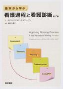 基本から学ぶ看護過程と看護診断 第7版