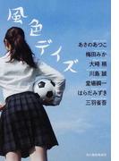 風色デイズ (ハルキ文庫)(ハルキ文庫)