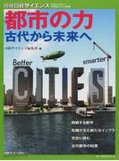 都市の力 古代から未来へ (別冊日経サイエンス)