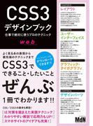 CSS3デザインブック 仕事で絶対に使うプロのテクニック