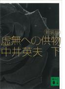 新装版 虚無への供物(下)