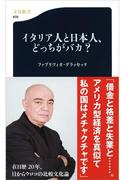 イタリア人と日本人、どっちがバカ?(文春新書)