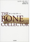 ボーン・コレクター(上)(文春文庫)