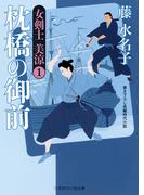 枕橋の御前(二見時代小説文庫)