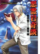 Kiyoshirou伝奇ファイル(1) 悪霊岩奇談(ドラゴンコミックスエイジ)