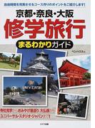 京都・奈良・大阪修学旅行まるわかりガイド