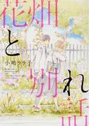 花畑と別れ話 (B's‐LOVEY COMICS)