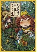 ハクメイとミコチ 1 Tiny little life in the woods (BEAM COMIX)