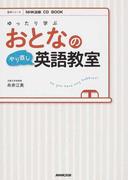 ゆったり学ぶおとなのやり直し英語教室 (語学シリーズ NHK出版CD BOOK)