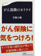 がん保険のカラクリ (文春新書)(文春新書)