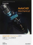 AutoCAD Mechanical 2013公式トレーニングガイド (Autodesk Official Training Guide Essentials)
