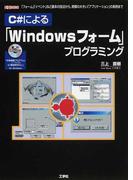C#による「Windowsフォーム」プログラミング 「フォーム」「イベント」など基本の技法から、規模の大きい「アプリケーション」の実例まで (I/O BOOKS)
