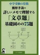 熊野孝哉の詳しいメモで理解する「文章題」基礎固めの75題 中学受験の算数 (YELL books)