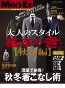 大人のスタイル 基本の「き」 〔秋冬編〕(ビッグマン・スペシャル)