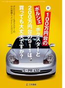 新・100万円台のポルシェ・ボクスターと200万円台の911は、買っても大丈夫ですか?(サンエイムック)