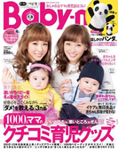 Baby-mo 2012~2013年冬春号