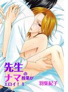 先生のナマ授業がエロイ!1(♂BL♂らぶらぶコミックス)