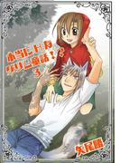 【期間限定価格】本当にHなグリム童話!? 3(♂BL♂らぶらぶコミックス)