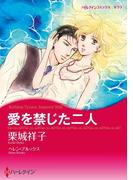 愛を禁じた二人(ハーレクインコミックス)