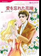 愛を忘れた花嫁(ハーレクインコミックス)