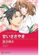 甘いささやき(ハーレクインコミックス)
