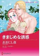 きまじめな誘惑(ハーレクインコミックス)