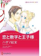 恋と数字と王子様(ハーレクインコミックス)