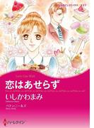 恋はあせらず(ハーレクインコミックス)