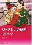 ジャスミンの秘密(ハーレクインコミックス)