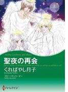 聖夜の再会(ハーレクインコミックス)