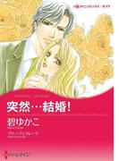 突然・・・結婚!(ハーレクインコミックス)