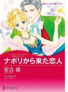 ナポリから来た恋人(ハーレクインコミックス)