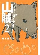 山賊ダイアリー リアル猟師奮闘記(2)