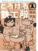 とろける鉄工所(1)