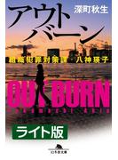 アウトバーン 組織犯罪対策課 八神瑛子 <ライト版>(幻冬舎文庫)