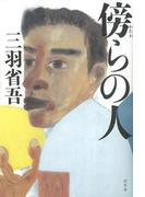 傍らの人(幻冬舎単行本)