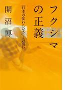 フクシマの正義――「日本の変わらなさ」との闘い(幻冬舎単行本)