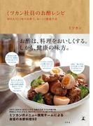 【期間限定価格】ミツカン社員のお酢レシピ 毎日大さじ1杯のお酢で、おいしく健康生活(幻冬舎単行本)