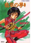 破妖の剣5 翡翠の夢2(コバルト文庫)