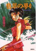 破妖の剣5 翡翠の夢3(コバルト文庫)