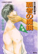炎の蜃気楼8 覇者の魔鏡(後編)(コバルト文庫)