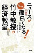 ニュースがもっと面白くなる!竹中教授の経済教室(中経出版)