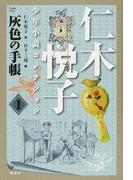 仁木悦子少年小説コレクション 1 灰色の手帳