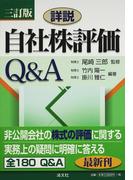 詳説/自社株評価Q&A 3訂版
