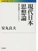 現代日本思想論 歴史意識とイデオロギー (岩波現代文庫 学術)(岩波現代文庫)